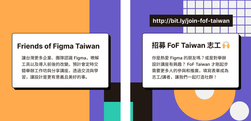 ../images/fof-taiwan/fof-taiwan-2.png